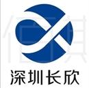 深圳长欣自动化设备有限公司(广东)