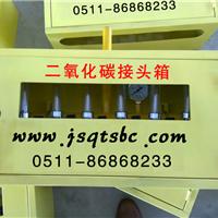 供应二氧化碳接头箱终端箱工位箱生产厂家