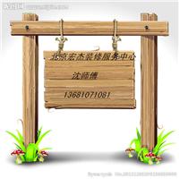 北京宏杰专业刷墙公司