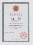全球标准化证书