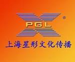 上海星形文化传播有限公司