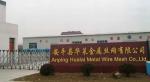 安平县华莱金属丝网有限公司