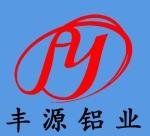 江苏丰源铝业有限公司
