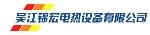 吴江锦宏电热设备有限公司