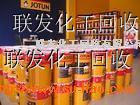 回收上海库存UV涂料