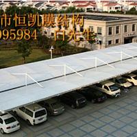 深圳停车棚厂家、佛山张拉膜停车棚设计