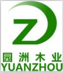上海园洲木业工程有限公司