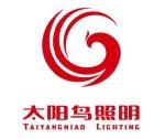 江苏太阳鸟照明电器有限公司商务部