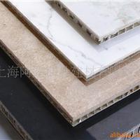 供应石材铝蜂窝板