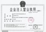 深圳宏盛龙润彩印设备有限公司