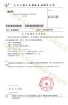 天山双耐磨专利证书
