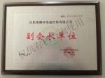 辽宁省建筑节能环保协会副会长单位
