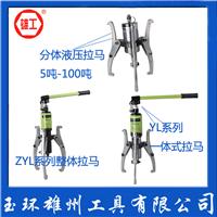 供应雄工 10T整体式液压拉马 ZYL-10T