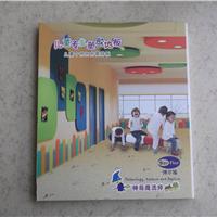 供应幼儿园环保地板