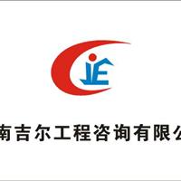 河南吉尔企业管理咨询有限公司