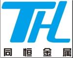 江苏同恒金属制品有限公司