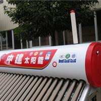 国家1级能效 中建太阳能热水器批发