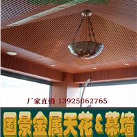 供应湖北-武汉-荆州地区木纹U形铝方通吊顶