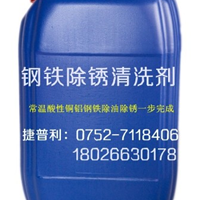 供应钢筋除锈剂18026630178