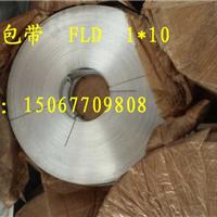 FLD铝包带