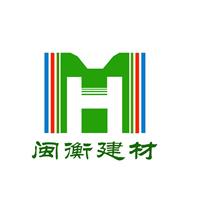 北京闽衡建材有限公司