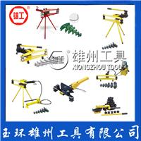 供应【雄工工具】SWG-25 弯管器 手动弯管机