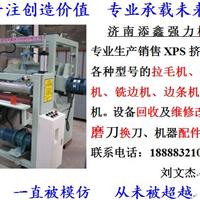 供应济南添鑫强力机械xps挤塑板开槽机