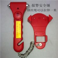 供应升级版防盗带钢丝绳报警安全锤厂家