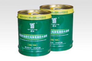 昆明防水涂料|青龙单组份湿固化聚氨酯涂料