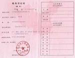 安平县金科宝典丝网有限公司