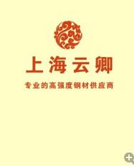 上海云卿物资贸易有限公司