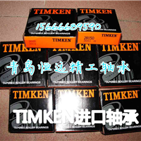 供应美国TIMKEN进口轴承/恒远精工现货销售