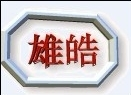 南京雄皓机电设备有限公司
