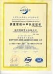 国润ISO认证中文2012