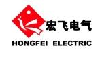 邯郸市复兴宏飞电气有限公司