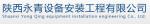 陕西永青设备安装工程有限公司