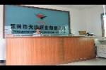 东莞市天山纸业有限公司