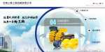甘肃三推工程机械有限公司