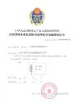 出境货物木质包装除害处理标识加施许可证