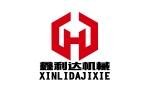 宁津县鑫利达机械设备有限公司