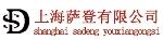 上海萨登实业有限责任公司