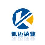 深圳市凯迈锁业有限公司