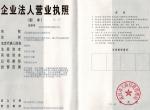 武汉鑫福诚自动化有限公司