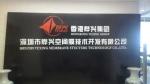 深圳市烨兴膜结构工程有限公司