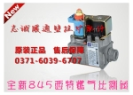 贝雷塔壁挂炉郑州售后服务中心