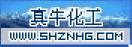 上海真牛化工有限公司