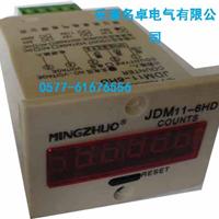 供应JDM11-6H电子累加计数器