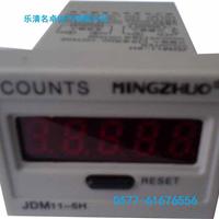 供应智能数显JDM11-5H计数器/质保十年