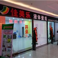 河南液体壁纸生产厂家招商m墙体材料体验馆