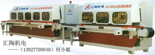 供应佛山汇陶机电HT-200型全自动线条机